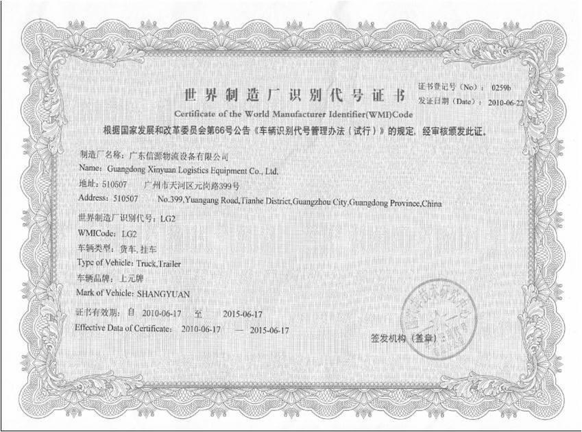 世界制造厂识别代码证书